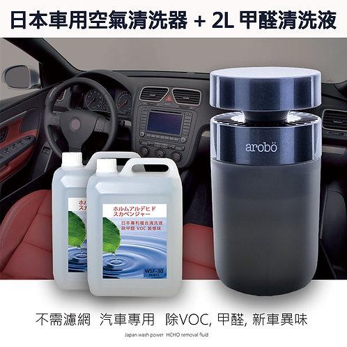 空氣水洗系列 - 日本空氣淨化器(車用) + 甲醛清洗液2L 免費送貨
