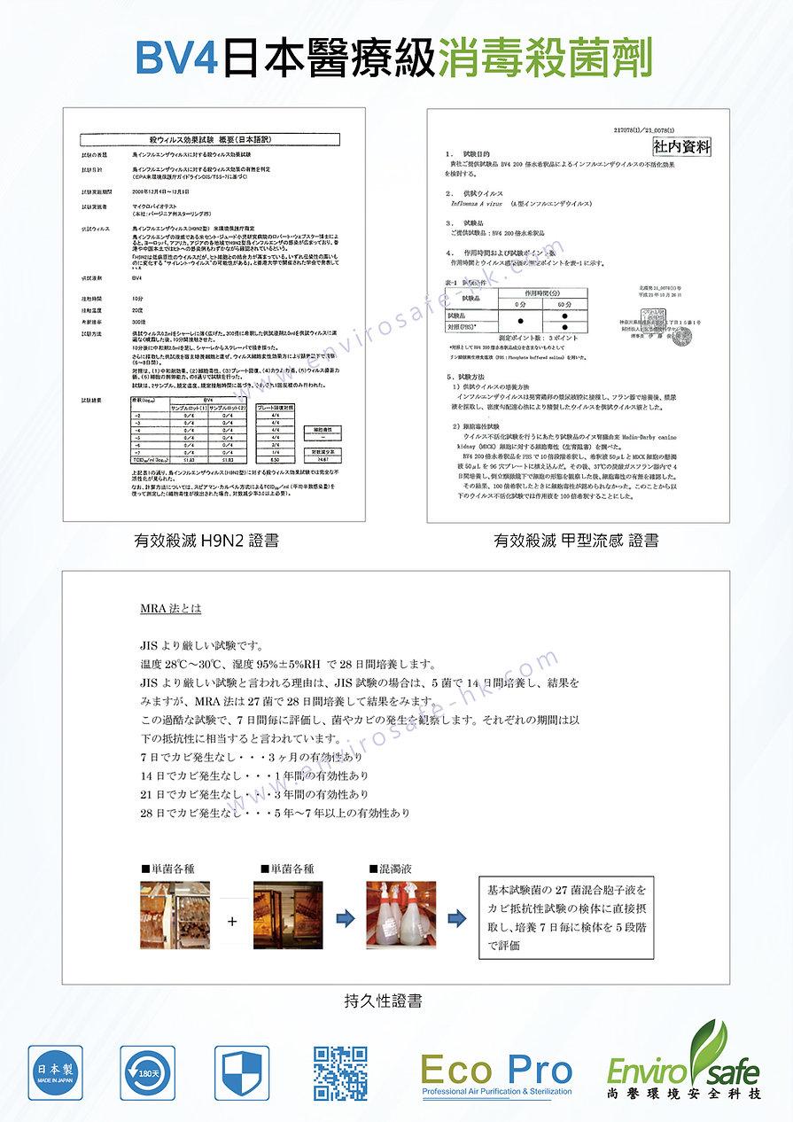 日本BV4長效消毒殺菌-3-catalog-6.jpg