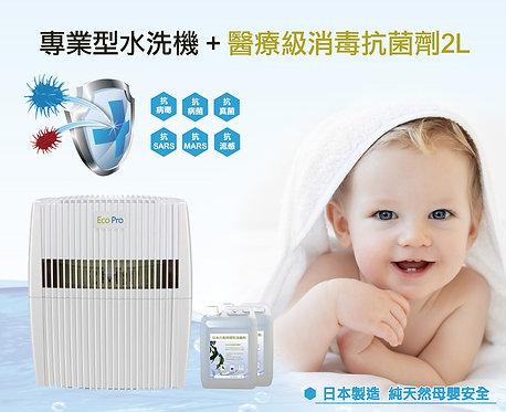 水洗空氣消毒抗菌系列 - 專業型水洗機 + 消毒滅菌劑2L