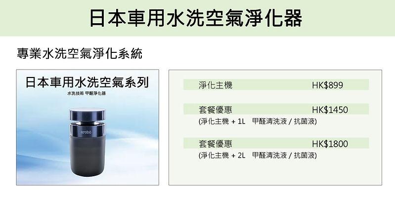 Envirosafe-price-車用水洗機.jpg