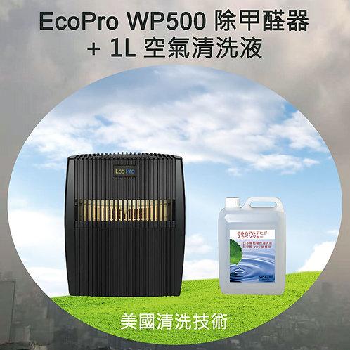空氣水洗系列 - EcoPro wp500 甲醛淨化器 + 甲醛清洗液1L 免費送貨