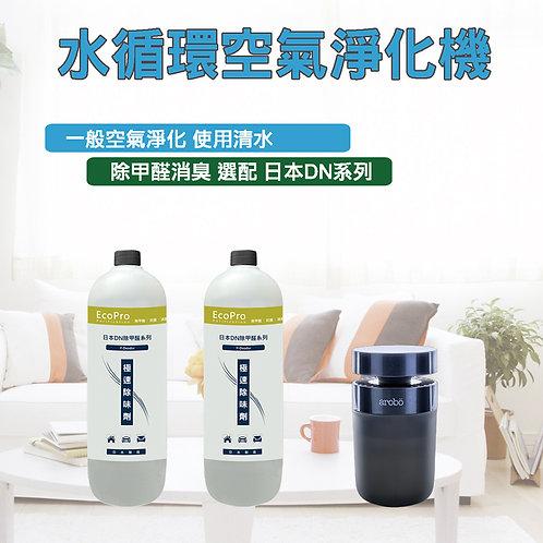 車用水循環淨化機 + 日本PD除甲醛消臭劑 800ml