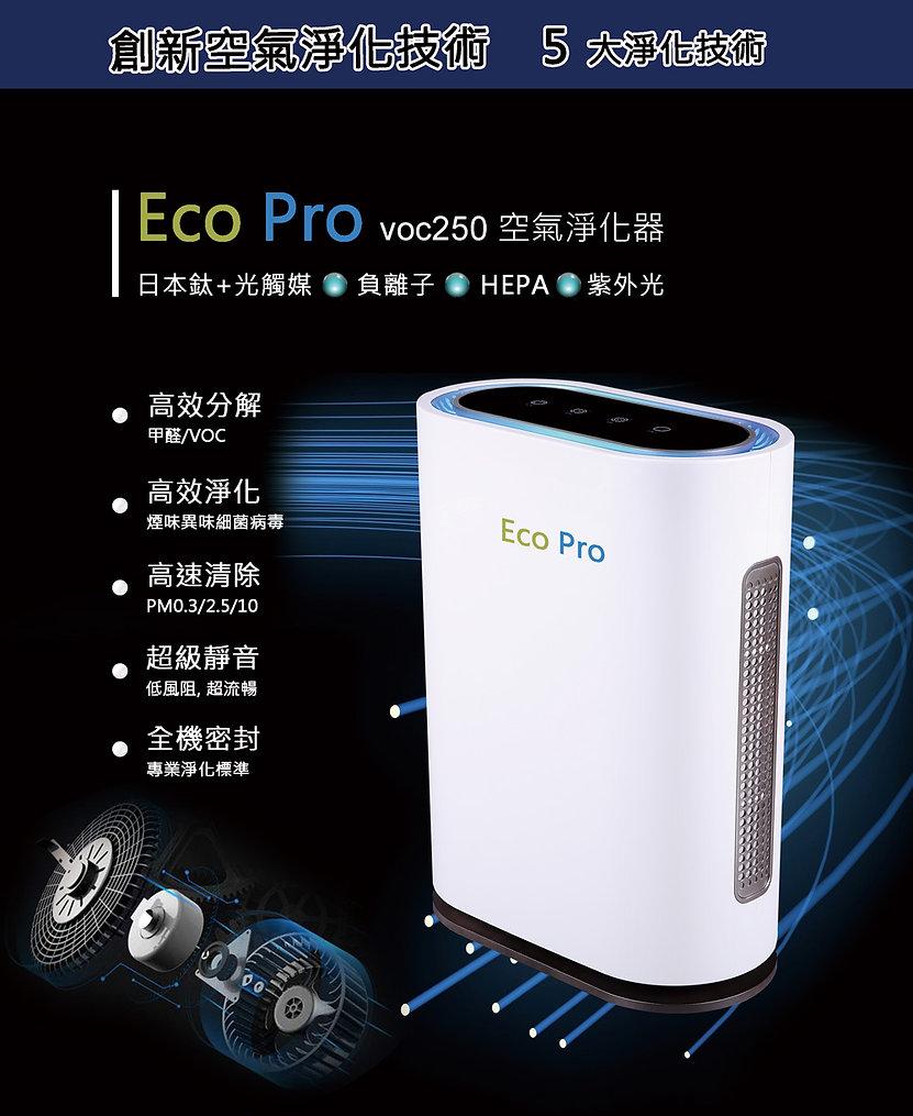 EcoPro-voc250-1.jpg