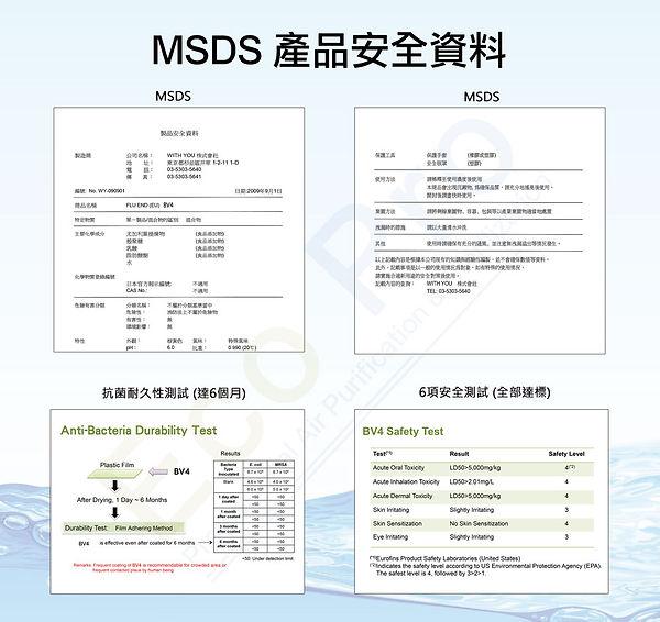 消毒殺菌 Catalog (6).jpg