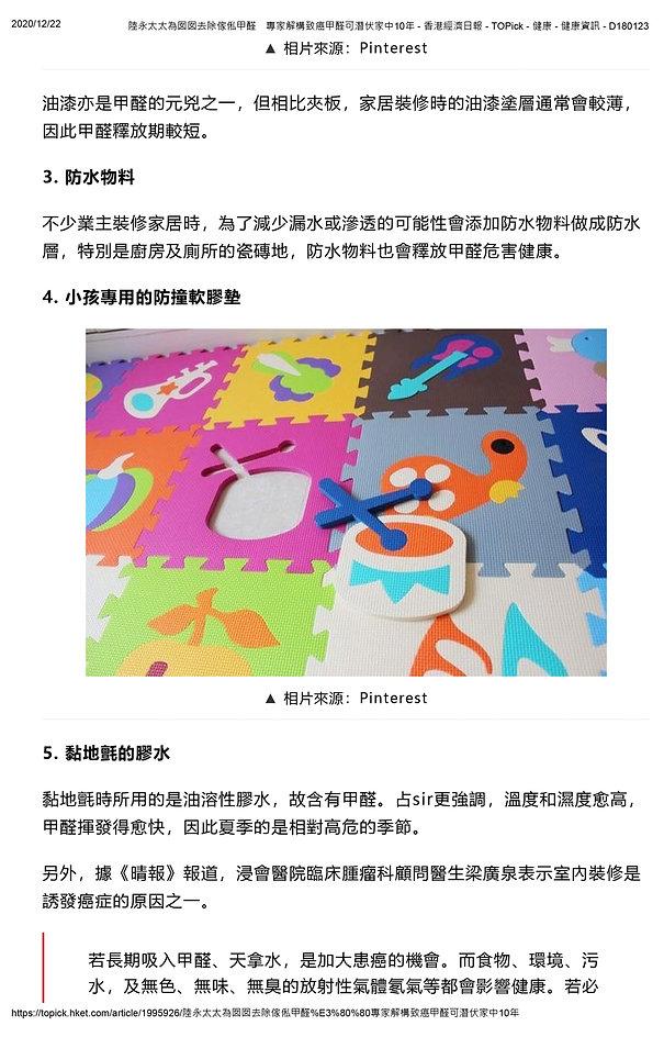陸永太太為囡囡去除傢俬甲醛 專家解構致癌甲醛可潛伏家中10年---香港經濟日報-