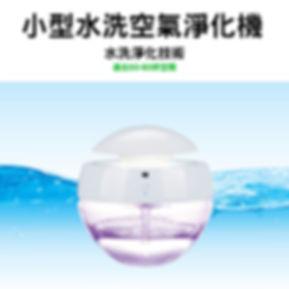 Main-小型水洗-square.jpg