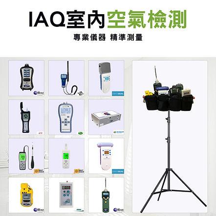 Main-IAQ-空氣檢測-square.jpg