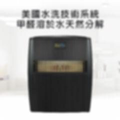 package-wp500-water-wash.jpg