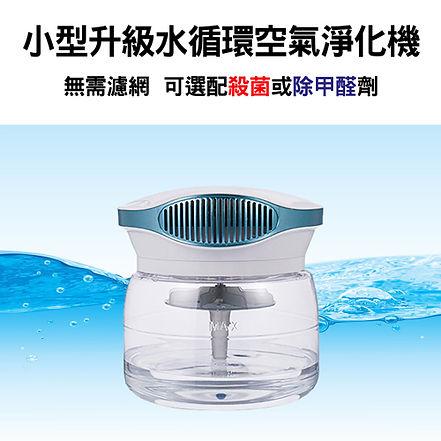 eShop-小型水洗-升級版.jpg