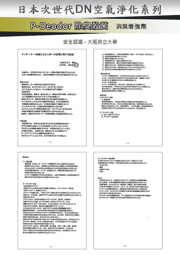 日本次世代PD消臭劑-安全証書.jpg