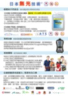 EcoAir-2-job-professional---web.jpg
