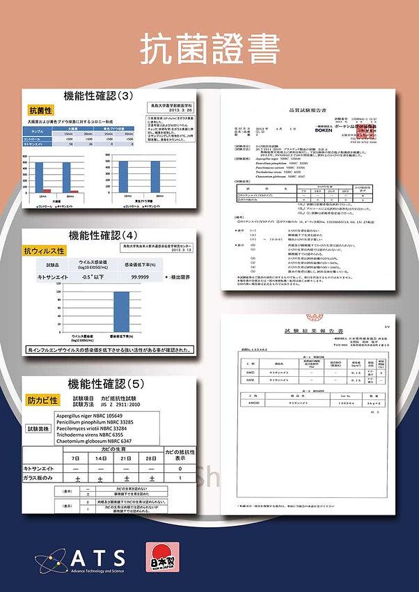 C-Shield-甲殼素-(4).jpg