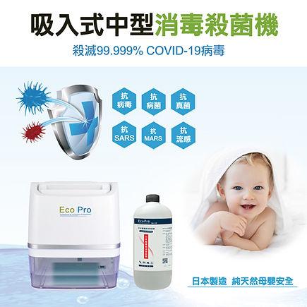 Envirosafe-消毒抗菌-中型水洗.jpg
