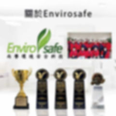 envirosafe,尚譽環境安全科技