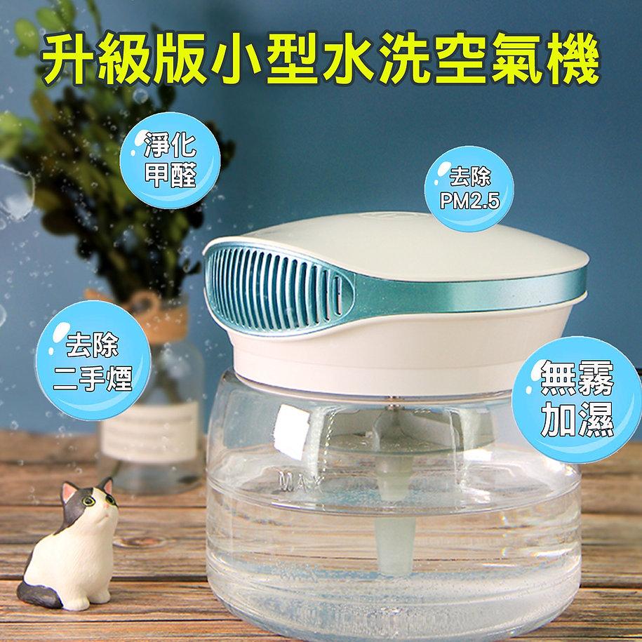 Main-小型水洗-升級版-square-sub1.jpg