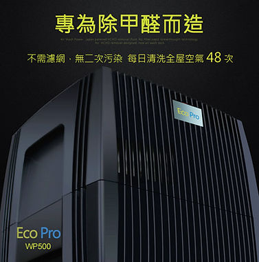 EcoPro-wp500-page1-square-400.jpg