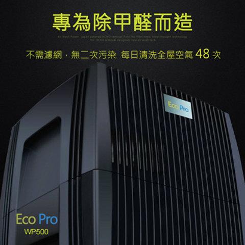 空氣水洗系列 - EcoPro wp500 甲醛淨化器   免費送貨