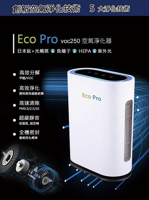 EcoPro VOC-250 日本光觸媒空氣淨化機 免費送貨