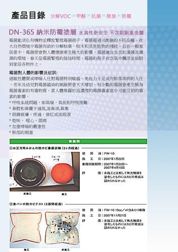 DN-365-空氣觸媒Catalog-10.jpg