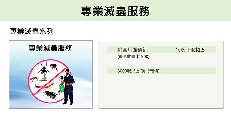 Envirosafe-price-滅蟲.jpg