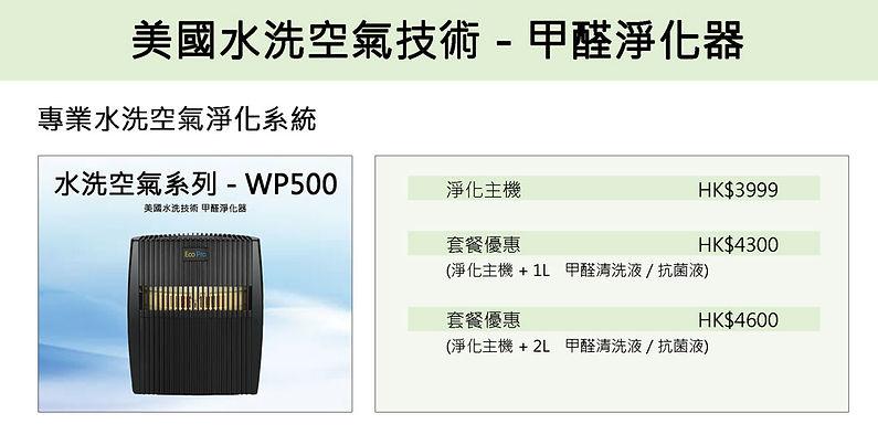 Envirosafe-price-wp500.jpg