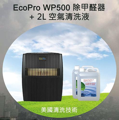 水洗空氣除甲醛系列 - EcoPro wp500 甲醛淨化器 + 甲醛清洗液2L