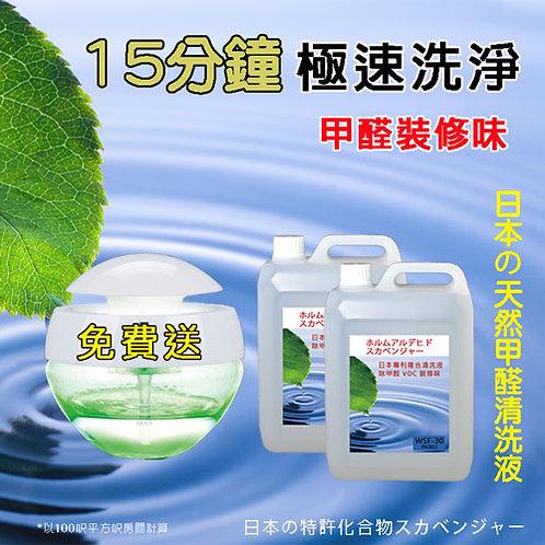 空氣水洗系列 -  送水洗機 + 甲醛清洗液2L 免費送貨