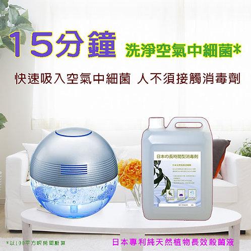空氣水洗系列 - 水洗機 + 長效消毒滅菌劑 1L 免費送貨