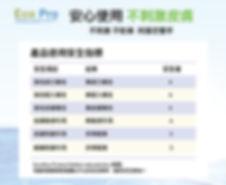 消毒殺菌-Catalog-(5).jpg