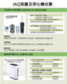 IAQ測量及淨化機收費