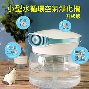 eShop-小型水洗-升級版-sub1.jpg