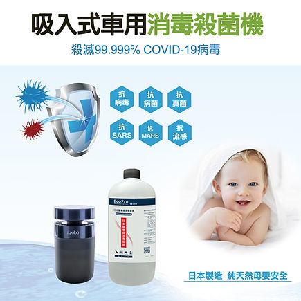 Envirosafe-消毒抗菌-車用小洗.jpg