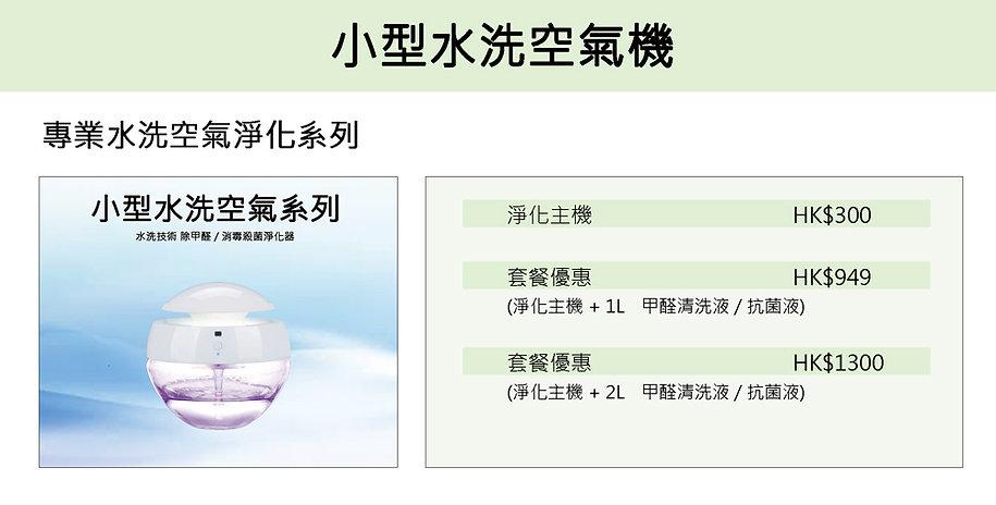Envirosafe-price-小型水洗機.jpg