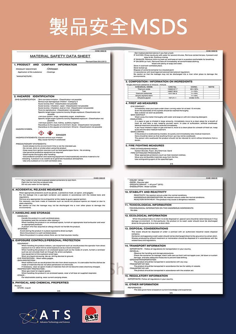 C-Shield-甲殼素-(5)-MSDS.jpg