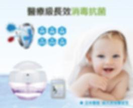 Envirosafe-消毒抗菌-小型水洗.jpg
