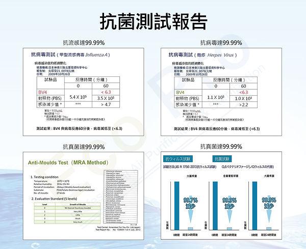 消毒殺菌 Catalog (5).jpg