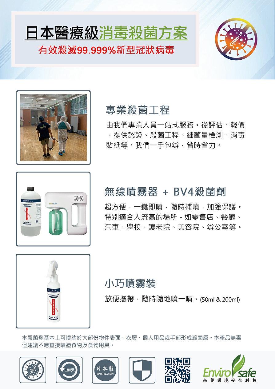 日本BV4長效消毒殺菌-2-方案.jpg