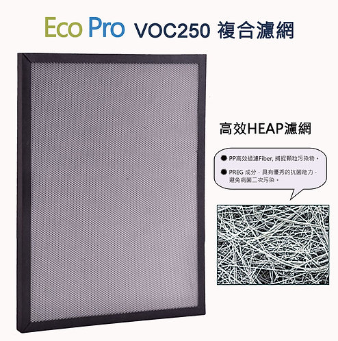 EcoPro VOC-250 HEPA replacement Filter