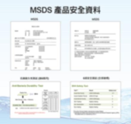Main-消毒抗菌-6-MSDS.jpg