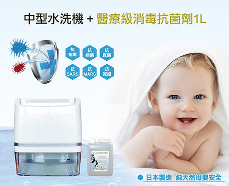 水洗空氣消毒抗菌系列 - 中型水洗機 + 消毒滅菌劑1L
