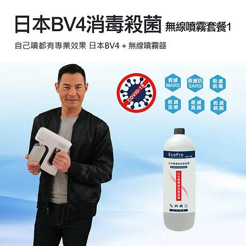 日本BV4消毒殺菌 無線噴霧套装1
