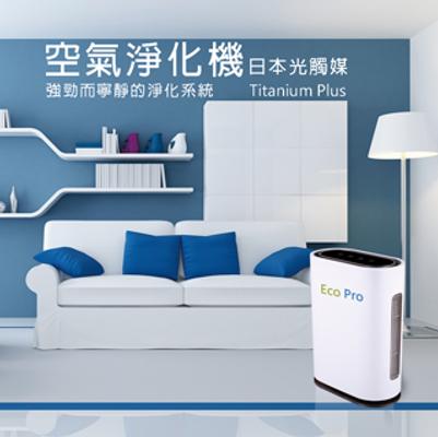 空氣淨化機 日本光觸媒