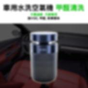 Main-car-air-wash-square.jpg