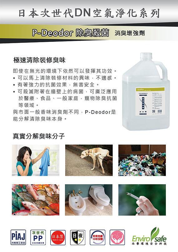 日本次世代PD消臭劑.jpg