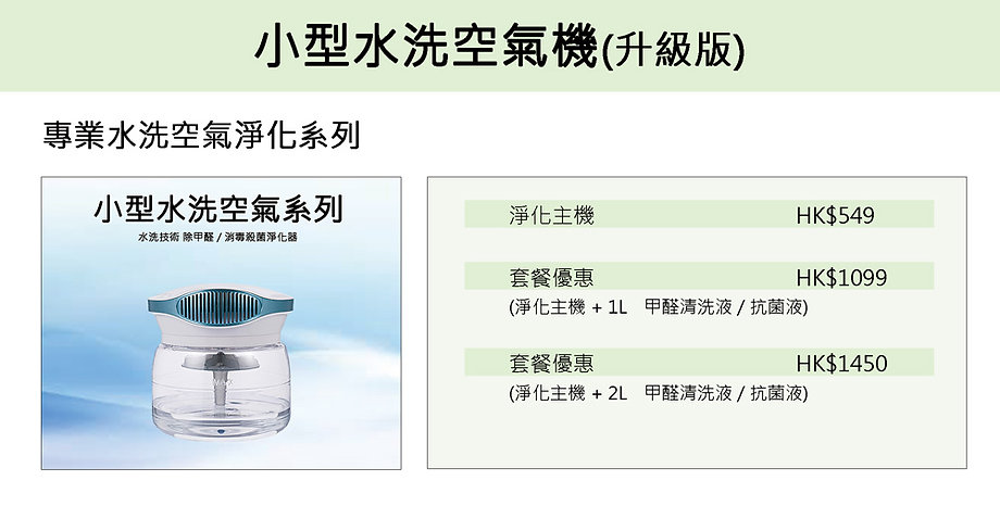 Envirosafe-price-小型升級版水洗機.jpg