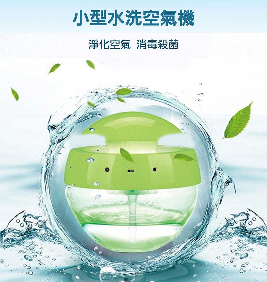 water-air-wahser-1.jpg