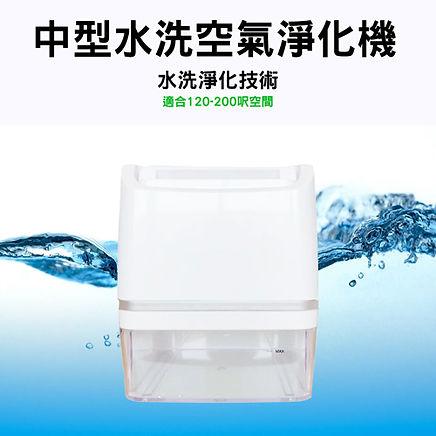 Main-中型水洗-square.jpg