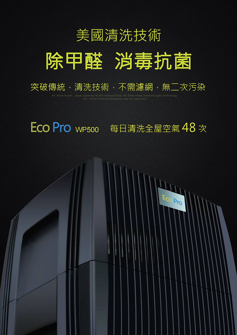 EcoPro-wp500-page1.jpg