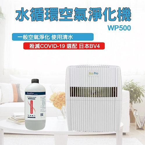 Wp500 水循環淨化機 + BV4 消毒劑 1公升