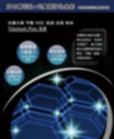 日本專利鈦+光觸媒淨化系統